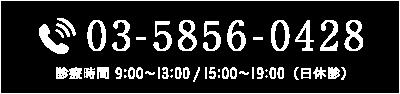 03-5856-0428